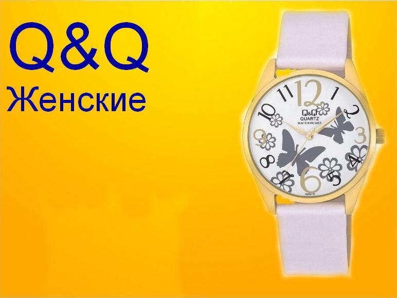 Q&Q Collection женские