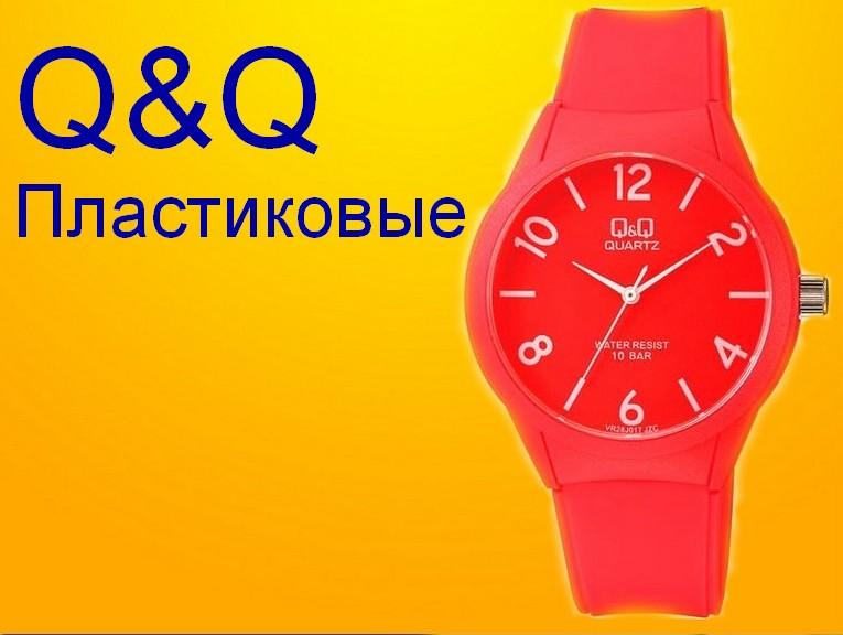 Q&Q пластик