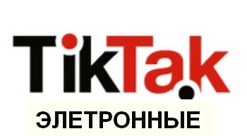 ТИК-ТАК электронные